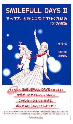 SMILEFULL DAYS 2 すべてを、今日につなげてゆくための12の物語