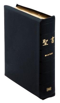 新共同訳大型聖書(革装・黒)NI69S