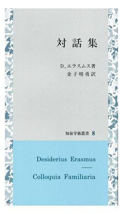 対話集 知泉学術叢書8