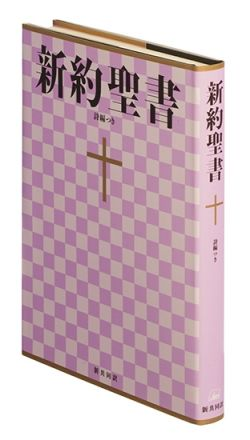 新共同訳大型新約聖書 詩編つき(クロス装)NI363