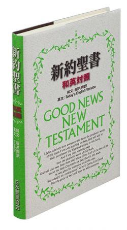新共同訳中型和英対照新約聖書(ビニールクロス装)NITEV244DI