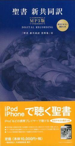 聖書新共同訳MP3版